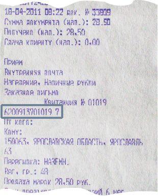 Код для отслеживания можно найти на чеке, выданном почтой